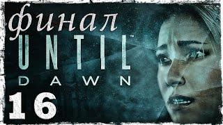 [PS4] Until Dawn #16: ФИНАЛ.
