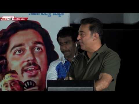 நினைத்தாலே இனிக்கும் - Actor Kamal Haasan says  Rajinikanth is my friend for ever 2 of 2