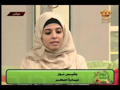 يوم جديد - لقاء مبادرة اسطر مع نسرين أبو صالحة