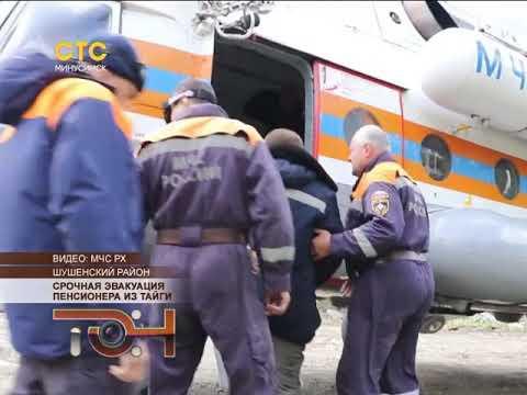Срочная эвакуация пенсионера из тайги