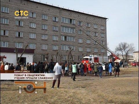 Пожар в общежитии: учения прошли слаженно