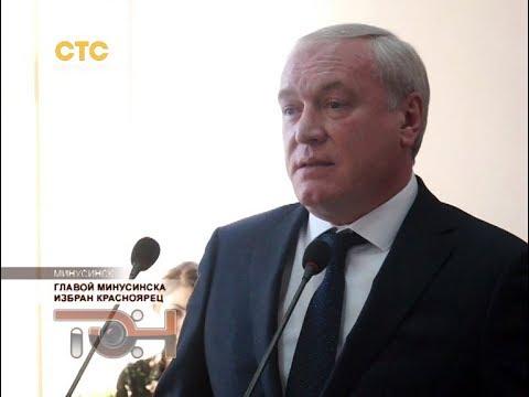 Главой Минусинска избран красноярец