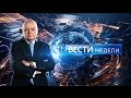 Вести недели с Дмитрием Киселевым от 22.01.17