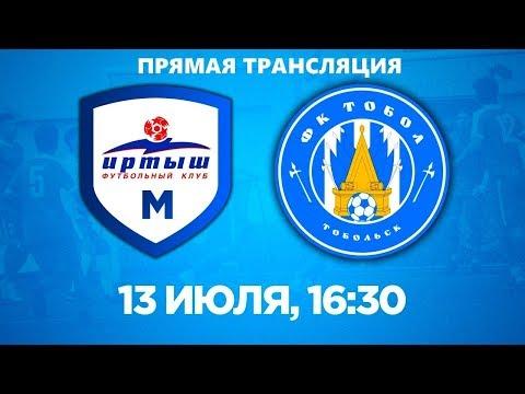 Видеотрансляция матча «Иртыш-М» - «Тобол» (13.07.2019)