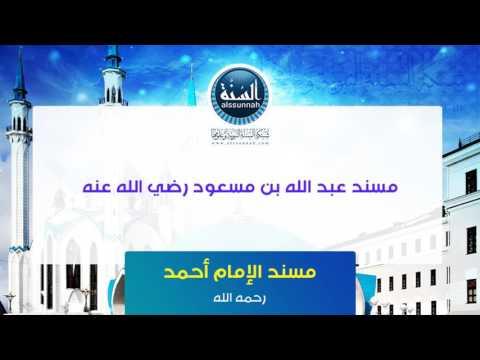 مسند عبد الله بن مسعود [3]