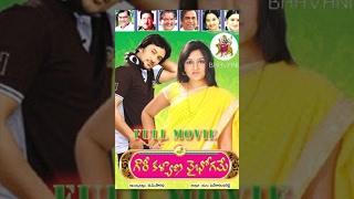 Gowri Kalyana Vaibhogame| Telugu Full Movie| Sujitha
