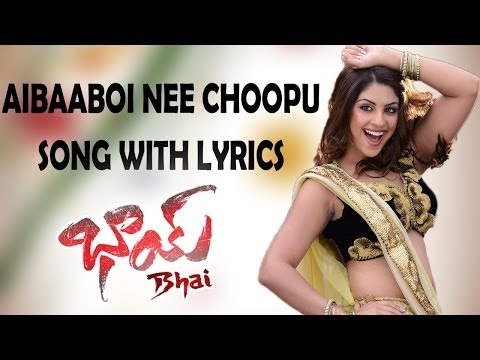 Bhai Telugu Movie || Aibaaboi Nee Choopu Song With Lyrics || Nagarjuna, Richa Gangopadyaya