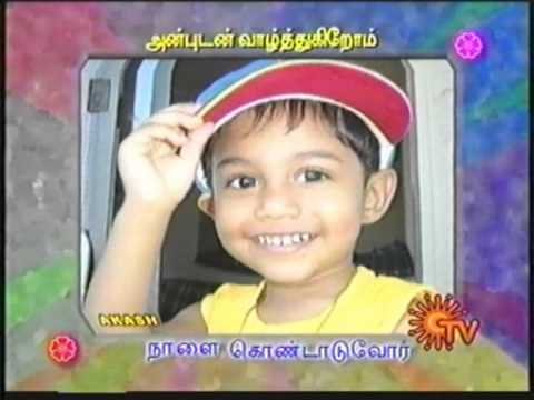Akash 2nd birthday greetings by Sun TV