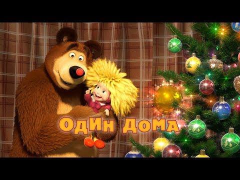 Маша и Медведь : Один дома (21 серия)