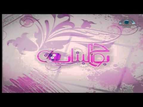 بداية الانطلاقة | بوح البنات | د.خالد الحليبي