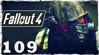 Fallout 4. #109: Серебрянный плащ. (4/4)
