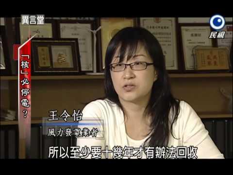 2013.03.09【民視異言堂】「核」必停電? - YouTube