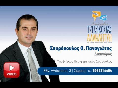Παναγιώτης Σπυρόπουλος