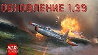 Обновление 1.39 - War Thunder / Видео