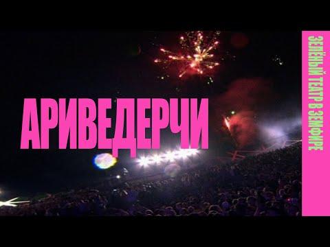 Клипы Земфира - Ариведерчи (live) смотреть клипы