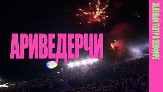 Земфира - Ариведерчи (live)