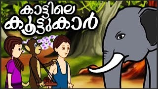 Kattile Koottukar - Kids Story and Songs
