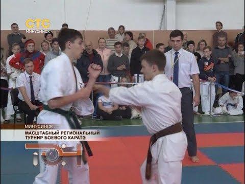 Масштабный региональный турнир боевого каратэ
