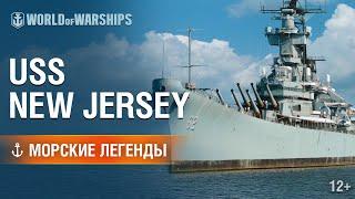 USS New Jersey. Морские легенды