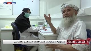 السعودية تسير عيادات متنقل لخدمة المواطنين