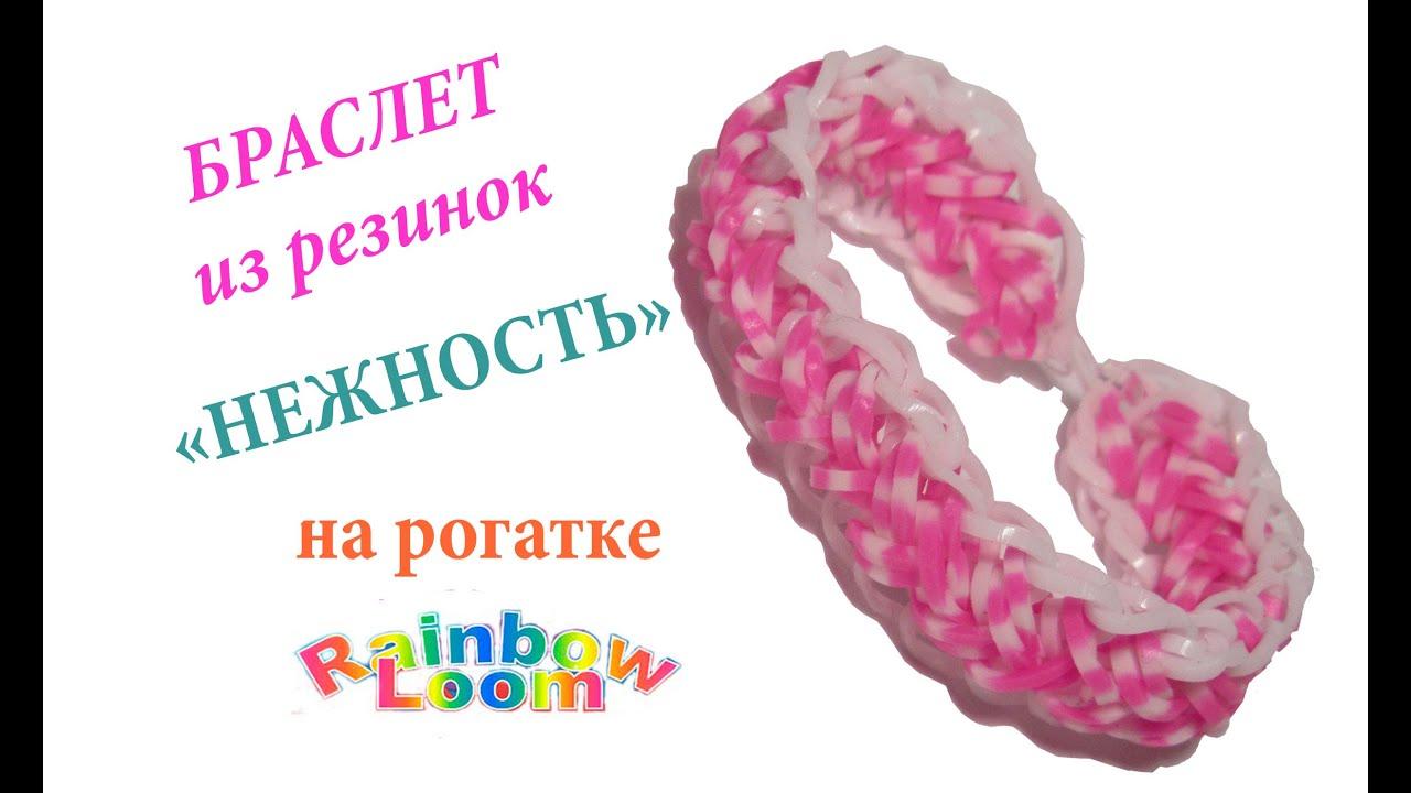 Схема плетения браслетов из резинок на рогатке с