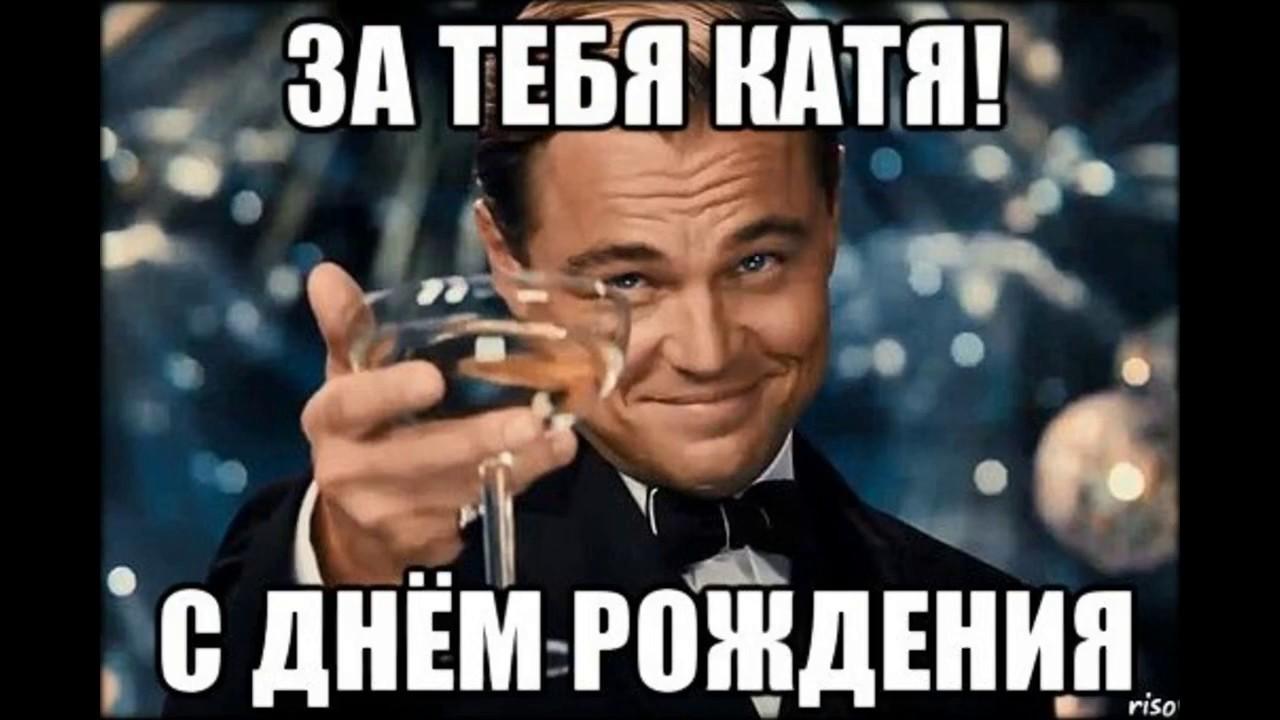 Поздравления путина с днем рождения катя