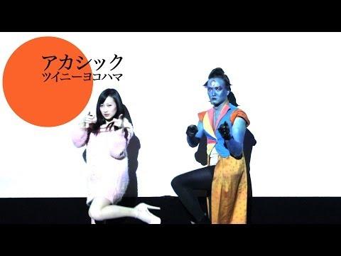 アカシック「ツイニーヨコハマ」MV