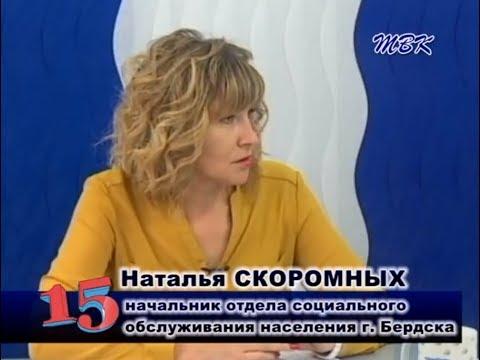 Программа «15». День пожилых людей в Бердске и какие формы поддержки существуют для горожан «золотого возраста»?