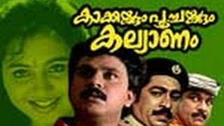Kakkakum Poochakkum Kalyanam 1995 Malayalam Full Movie I