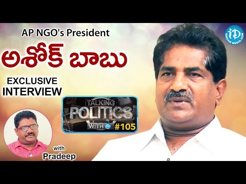 AP NGO's President Ashok Babu Exclusive Interview || Talking Politics With iDream #105