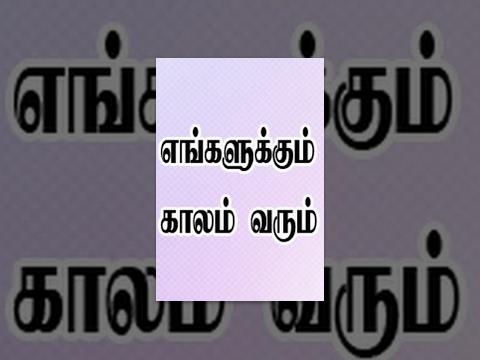 Engalukkum Kaalam Varum Tamil movie online DVD