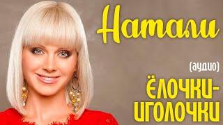 Натали - Елочки иголочки