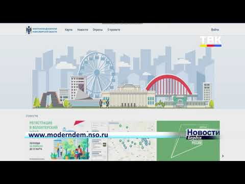 Жители НСО могут оценить качество благоустройства своих городов на интерактивной карте