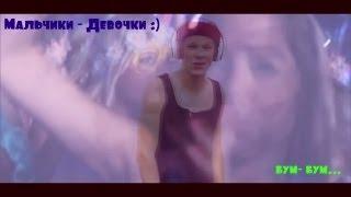 Денис Белик - Мальчики девочки