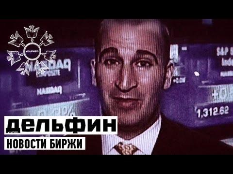 Смотреть клип Дельфин - Новости биржи
