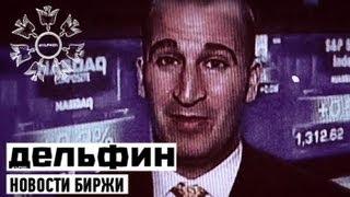 Дельфин - Новости биржи