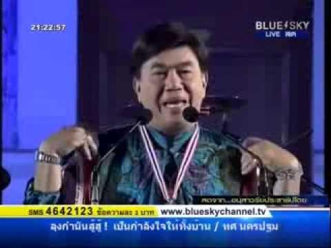 ดร เสรี วงษ์มณฑา เวทีราชดำเนิน 570107