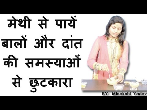 Hair fall treatment and teeth problem solutions at home in hindi using methi fenugreek seeds