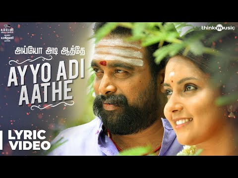 Kodiveeran - Ayyo Adi Aathe Song with Lyrics