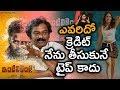 ఎవరిదో క్రెడిట్ నేను తీసుకునే టైపు కాదు: వి.వి.వినాయక్ | VV Vinayak about Sai Dharam Tej Intelligent