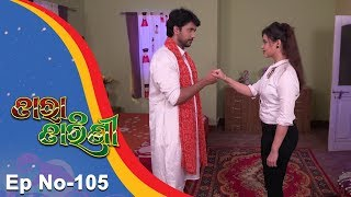 Tara Tarini | Full Ep 105 | 7th Mar 2018 | Odia Serial - TarangTV