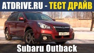 Subaru Outback 2014 - Обзор (Большой тест-драйв) от ATDrive.ru