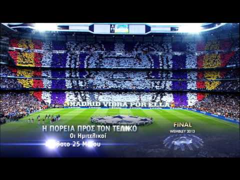  -  ( Champions League),  25/05!