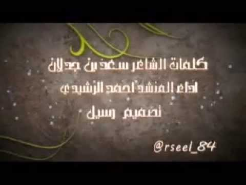 شيلات الزمن - cover