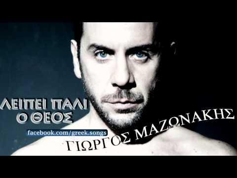 Leipei Pali O Theos - Giorgos Mazonakis HQ (New Song 2012)