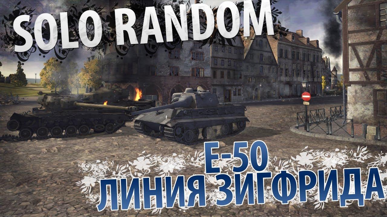 Немецкий утюг (Е-50 - Линия Зигфрида)