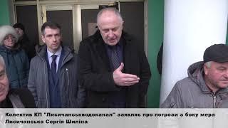 """Колектив """"Лисичанськводоканалу"""" заявляє про погрози з боку мера Сергія Шиліна"""