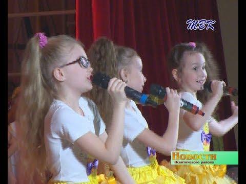 В Искитимском районе прошел конкурс молодых исполнителей «Твой шанс»