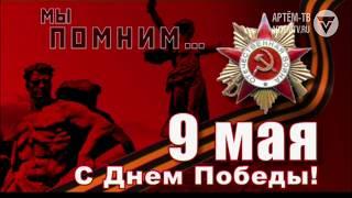 Мы помним... Григорий Стулин
