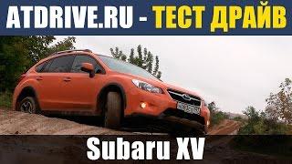 Subaru XV - Большой обзор (тест-драйв) от ATDrive.RU